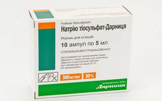 Тиосульфат натрия для похудения